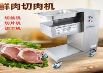 商用切肉机的优势