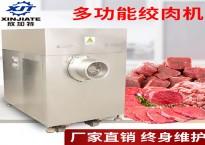 工业绞肉机