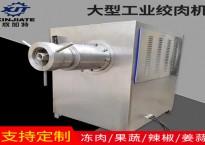 大型工业绞肉机XJT-JR1200A,JR1250A,JR1300A