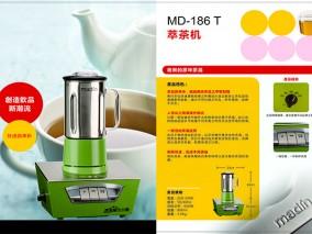 台湾麦登MD-186T萃茶机
