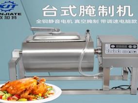 台式腌制机