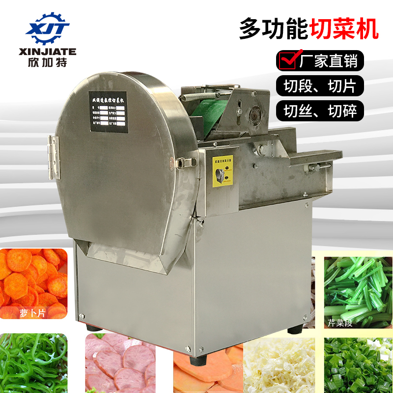 XJT-QC601智能切菜机_剁辣椒机