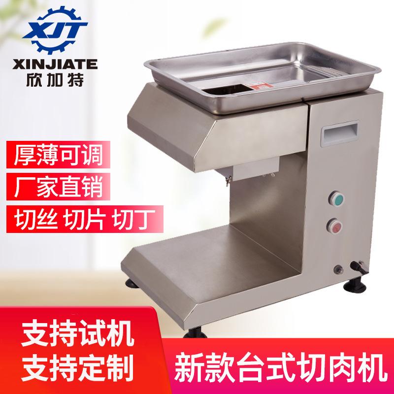 XJT-H型切肉机