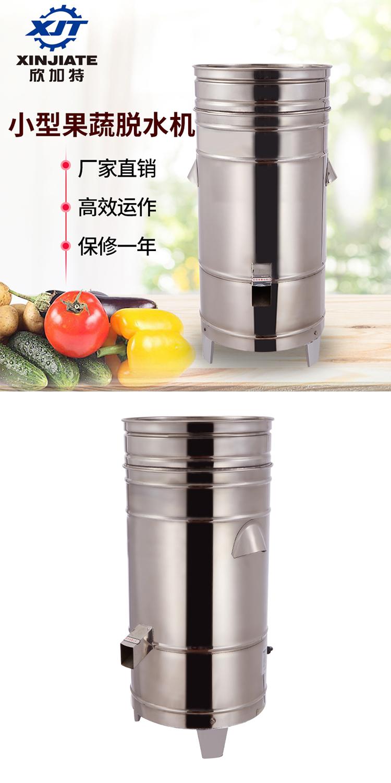 小型果蔬脱水机