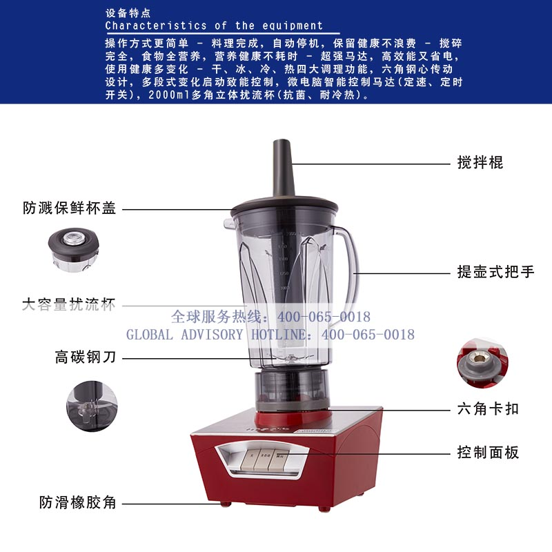 madin/麦登 MD-200调理机商用全自动沙冰沙榨汁机豆浆机