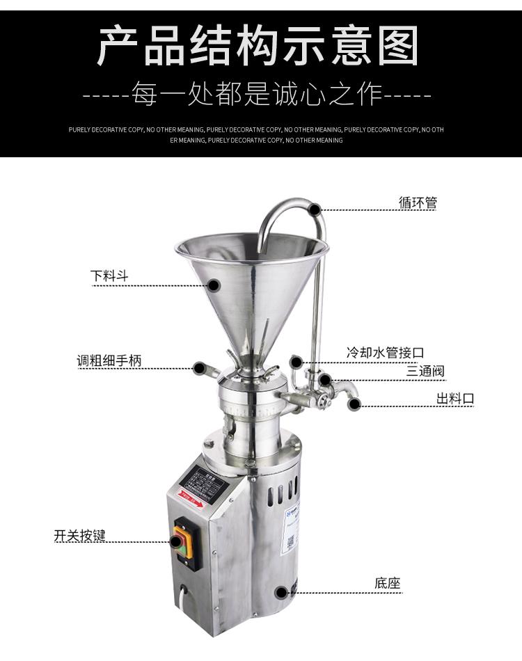 立式胶磨机