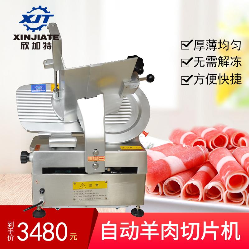 320A型全自动切片机_切羊肉片机