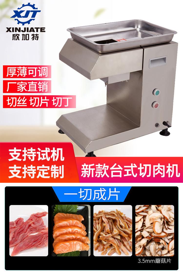 E型切肉机