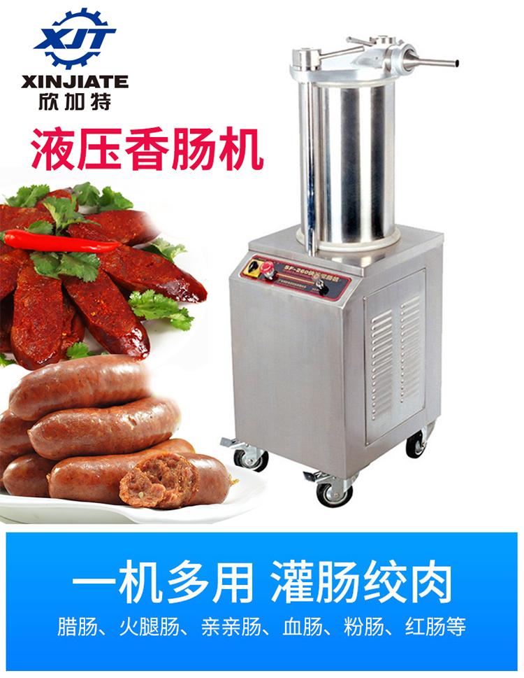 全自动灌肠机家用香肠机腊肠火腿肠机厂家直销