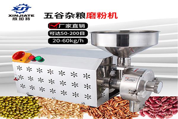 五谷杂粮磨粉机(电动)