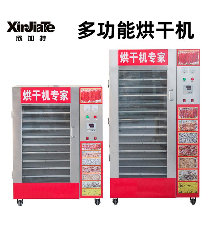 多功能食品烘干机
