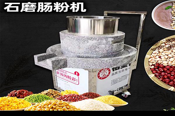 石磨磨浆机