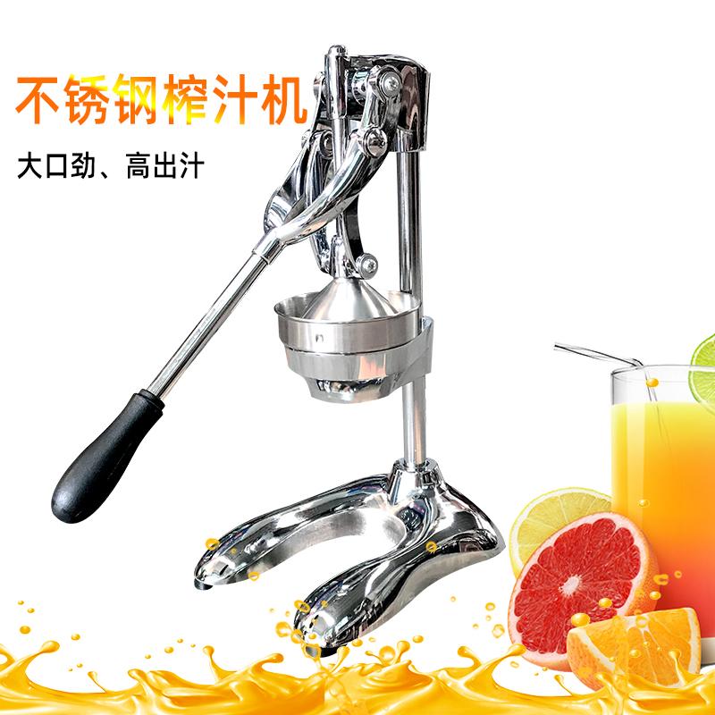 手压橙子机
