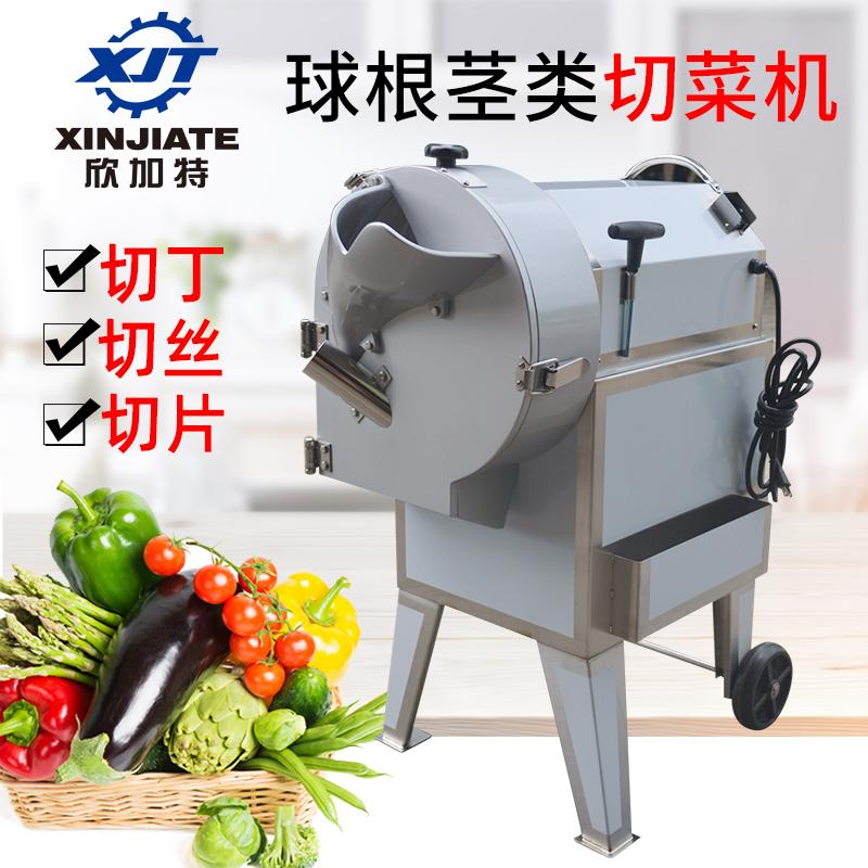 XJT-DN865球根茎类切菜机