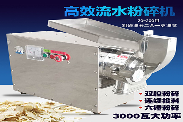高效流水粉碎机