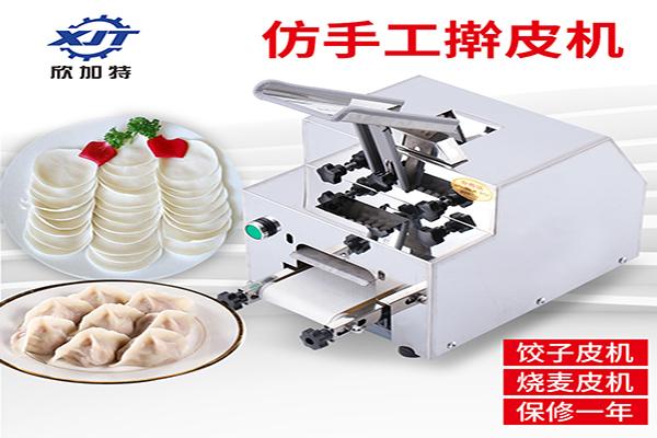 小型台式仿手工饺子皮机