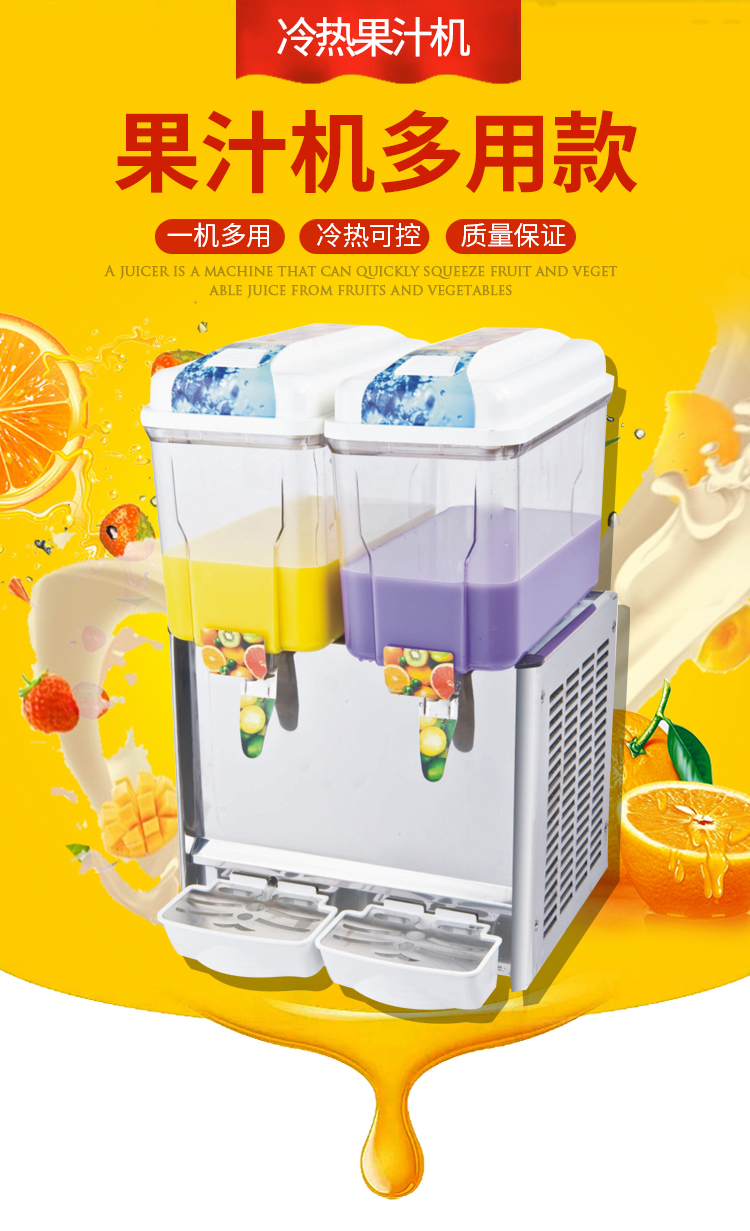 18升冷热果汁机