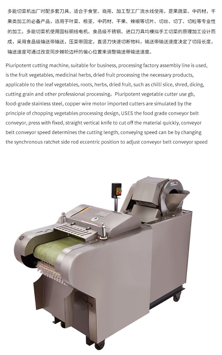 XJT-QC660A/1000A多用切菜机