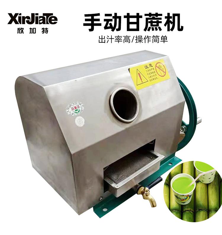 手摇甘蔗榨汁机
