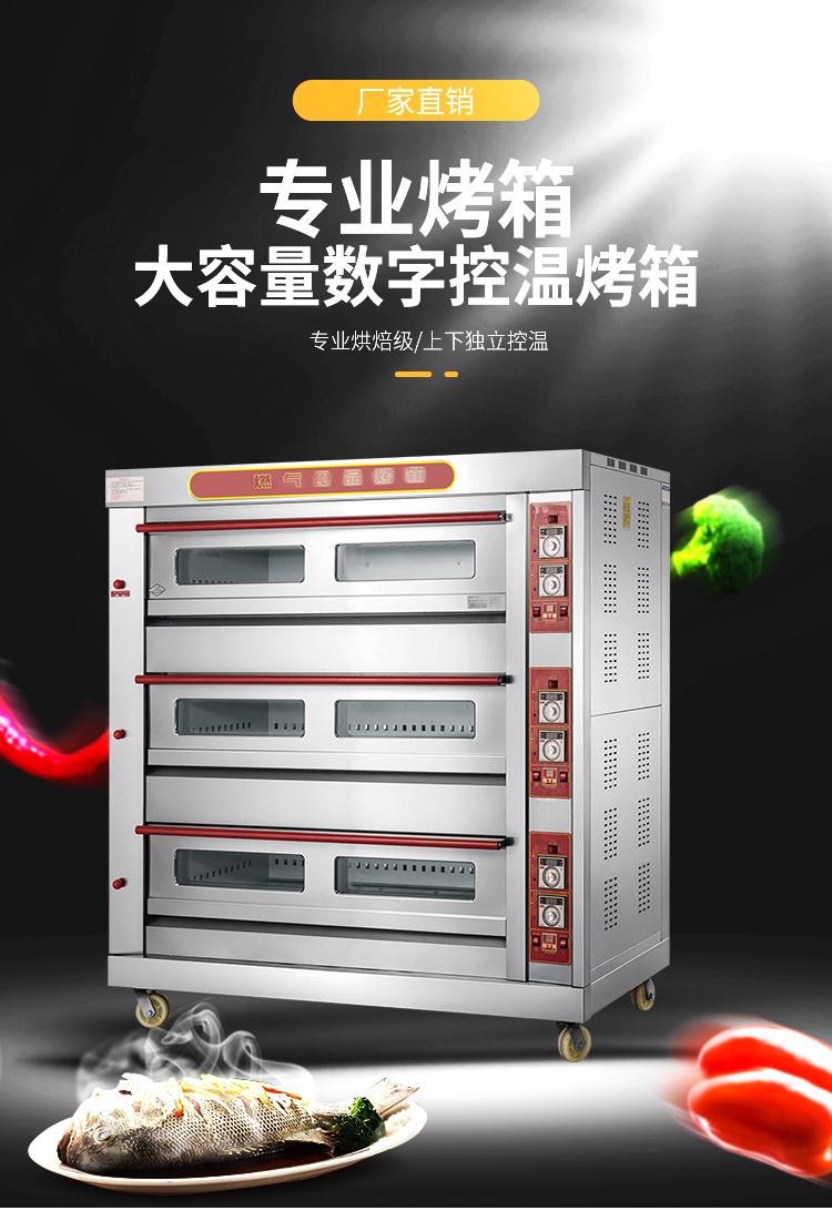 烘焙食品燃气烤箱