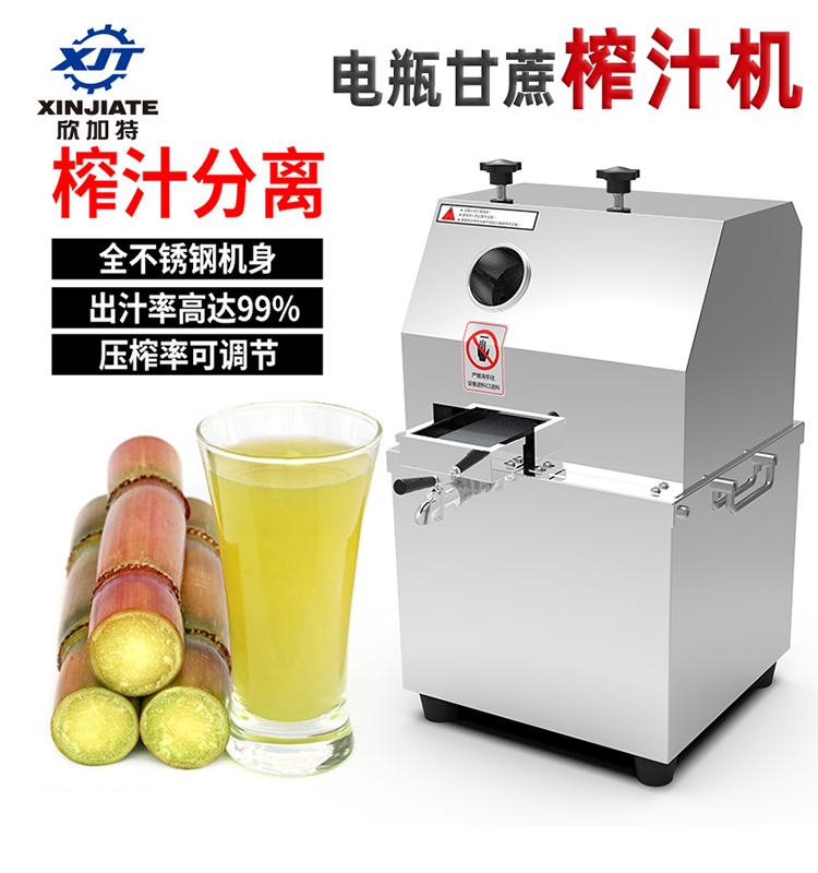 电瓶甘蔗榨汁机