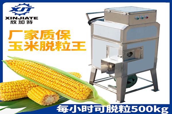 新鲜玉米无输送带脱粒机