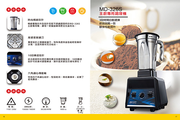 台湾麦登MD-326S主厨专用调理机