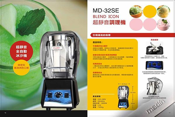 台湾麦登MD-32SE隔音罩钢杯调理机
