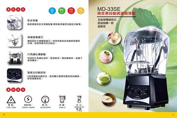 台湾麦登MD-33SE旋钮智能调理机