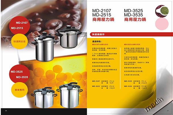 台湾麦登MD-2107 2515 3525 3535高压快易锅