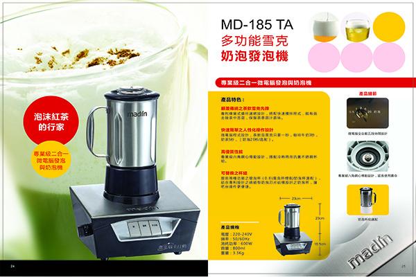 台湾麦登MD-185TA多功能发泡机