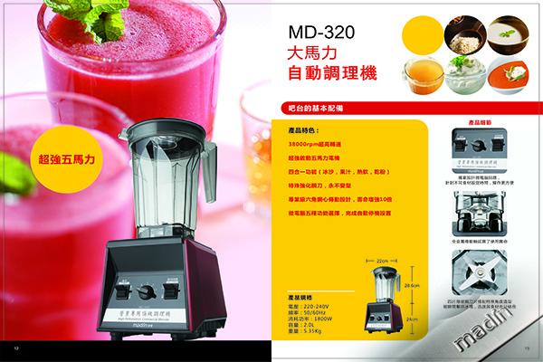 台湾麦登MD-320大马力自动调理机