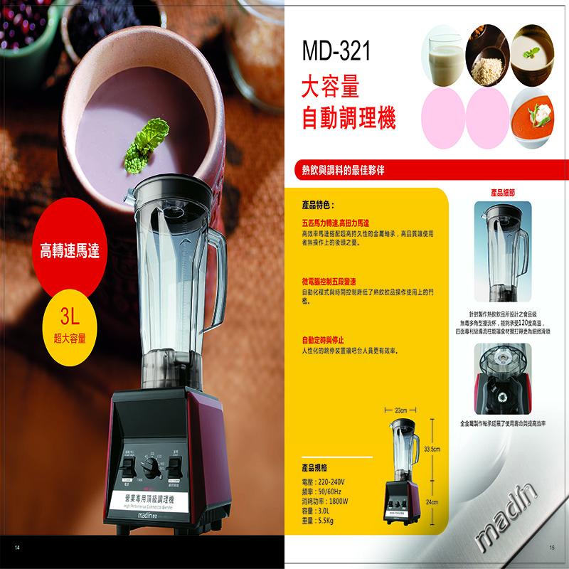 台湾麦登MD-321大容量自动调理机