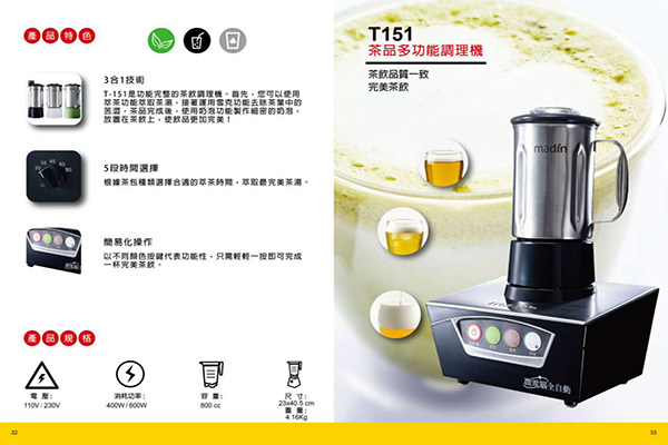 台湾麦登MD-T151萃茶,雪克,奶泡机