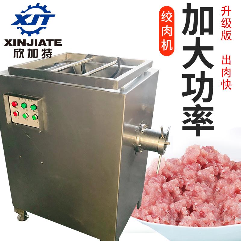 高产量绞肉机