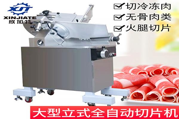 大型立式全自动切片机