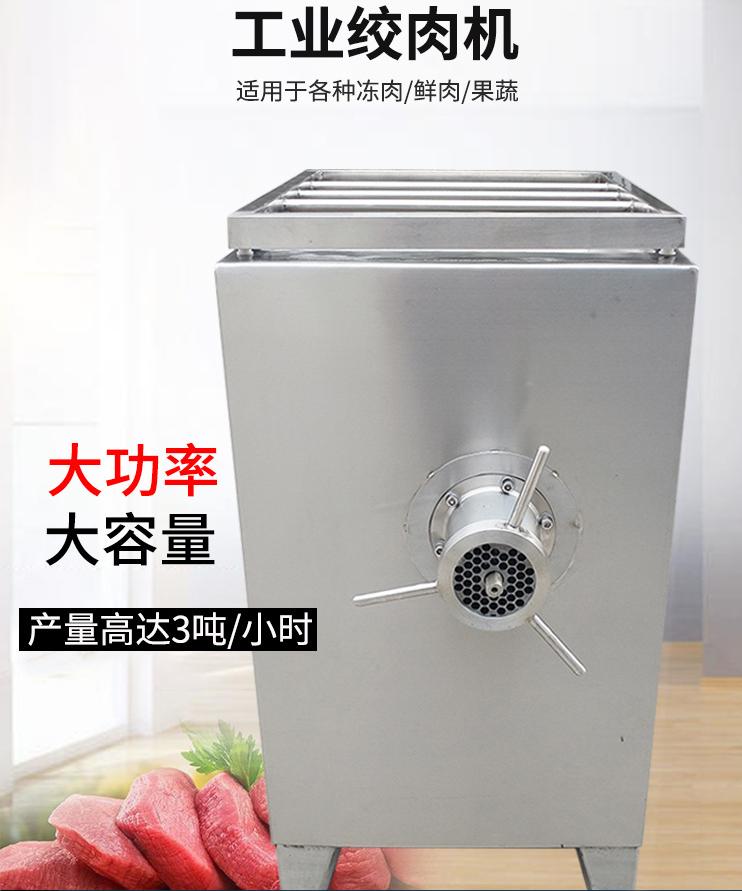 XJT-JR1000A,JR1130A,JR1160A高产量绞肉机