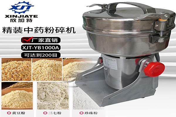 XJT-YB1000A精装中药粉碎机