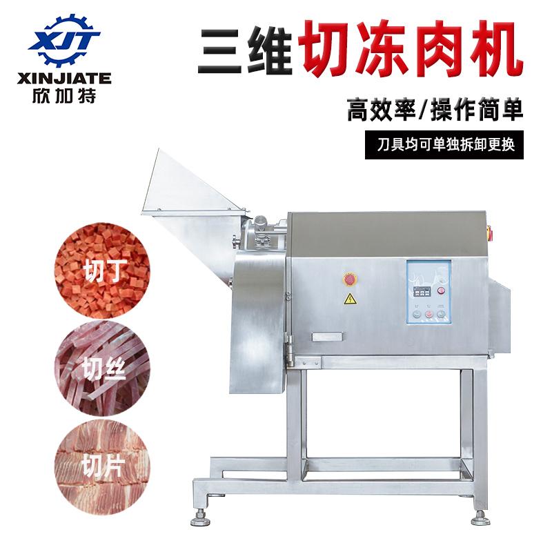 XJT-RD350三维切冻肉丁冻肉丝冻肉片机