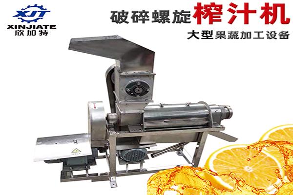 破碎螺旋榨汁机