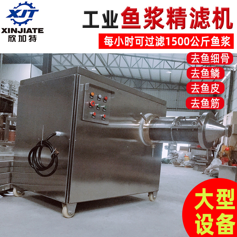 XJT-JL1500工业鱼浆精滤机