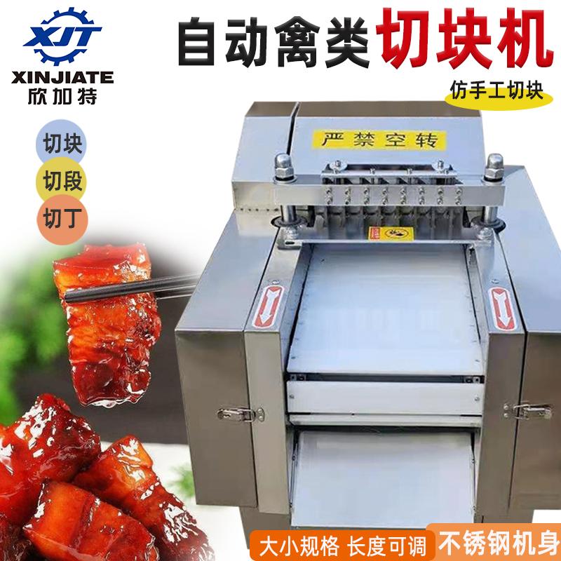 XJT-QQD600禽类切丁切块机