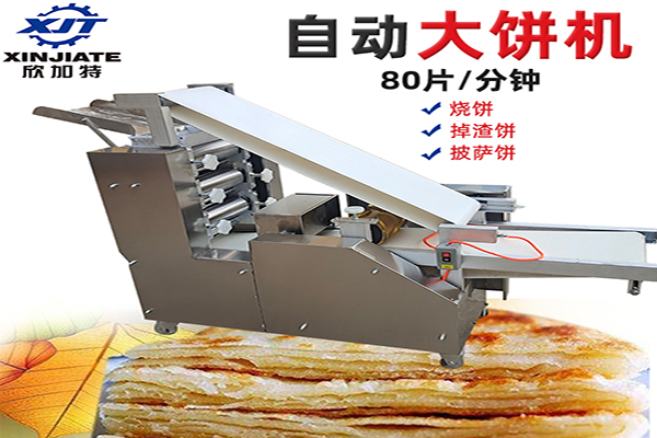XJT-DB80自动大饼机