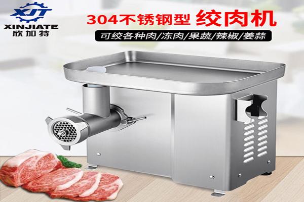 304不锈钢绞肉机