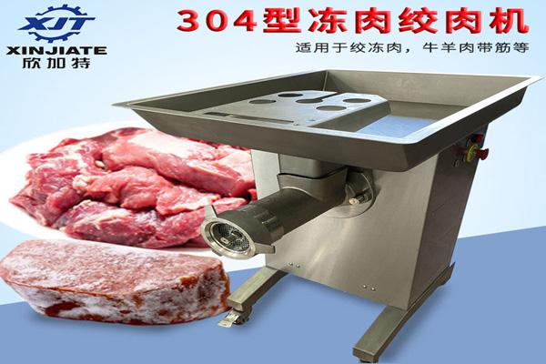 全304不锈钢冻肉绞肉机