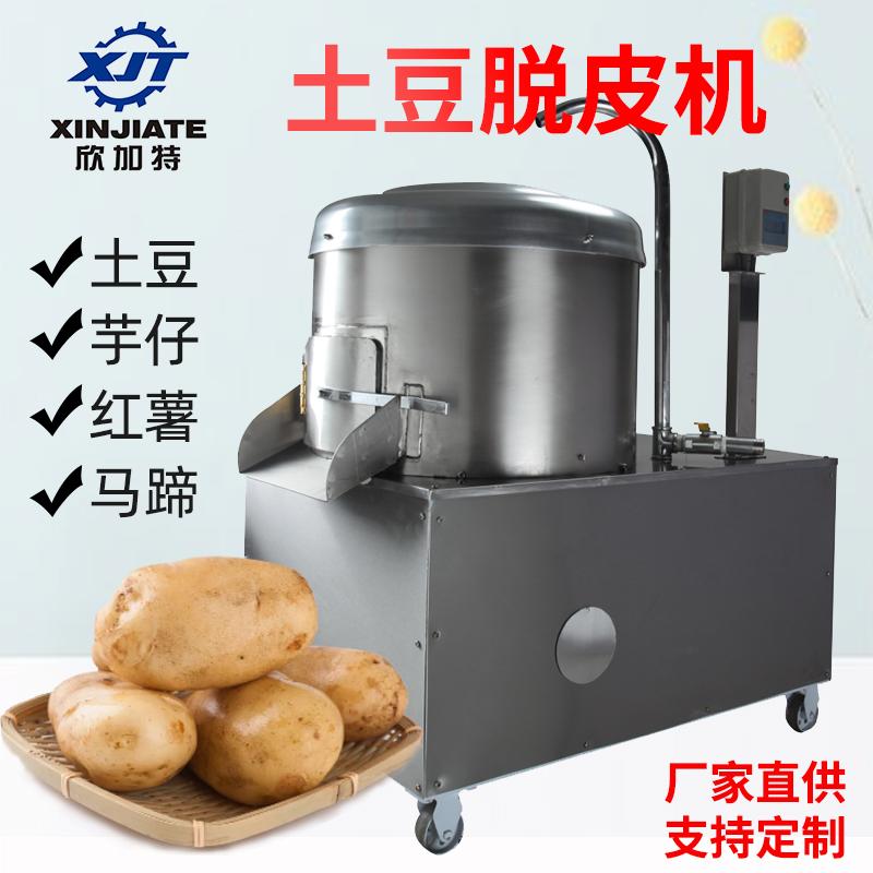 全自动土豆薯类脱皮(PP12C,PP20C,PP40C)