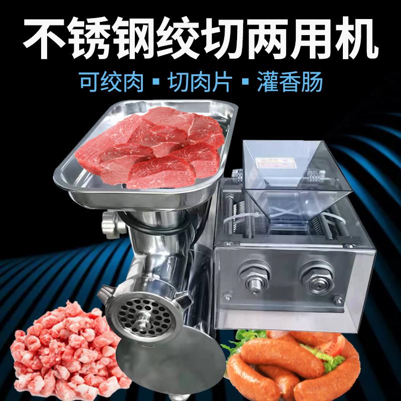 XJT-JQ300T绞切肉机