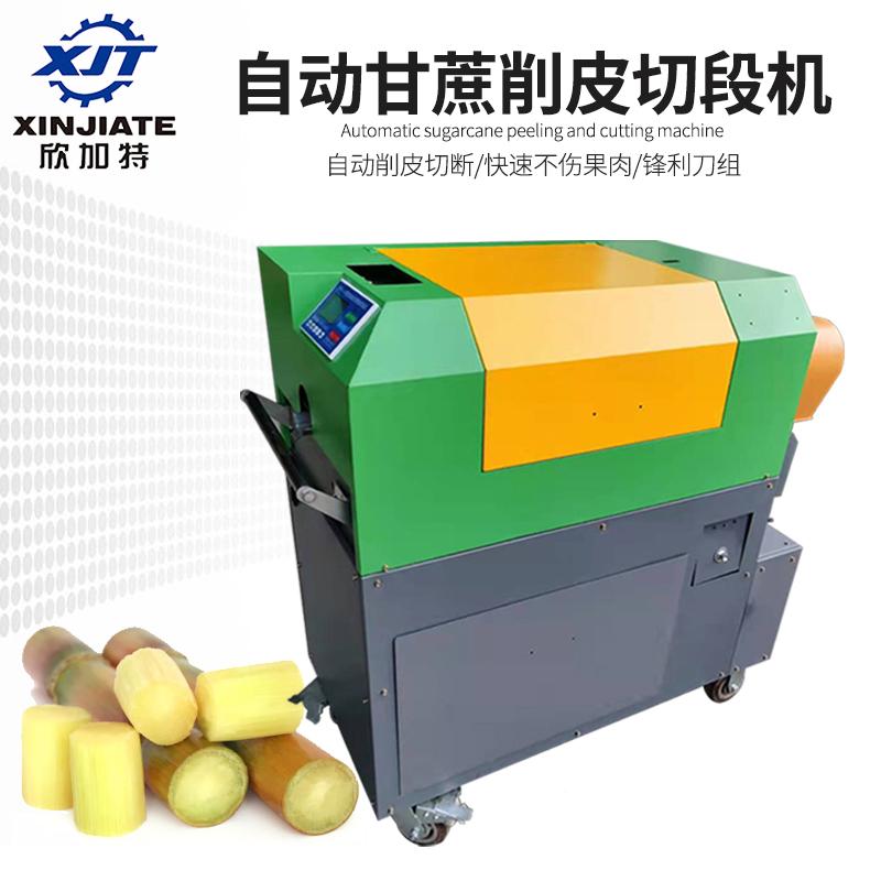 甘蔗自动削皮切断机